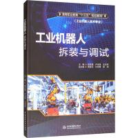 工业机器人拆装与调试 中国水利水电出版社