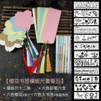 空白diy书签中国风手绘创意书签卡片牛皮纸留言卡可定制简约书签D 【樱花书签模板尺套餐五】 六色彩笔六支