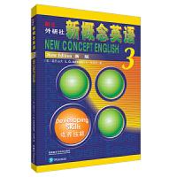 新概念英语3培养技能 学生用书全新版 附扫码音频MP3 英语学习书籍小学初中英语语法大全 零基础自学