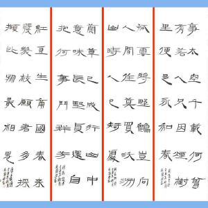 中国书法家协会副主席,民盟中央美术学院常务院长毛国典(古诗四条屏)