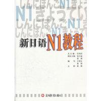 新日语(N1教程)