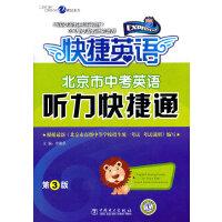 北京市中考英语听力快捷通 第3版