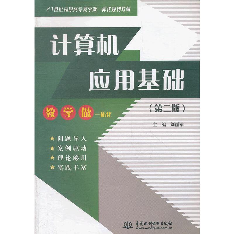 计算机应用基础(第二版)(21世纪高职高专教学做一体化规划教材)