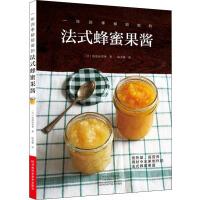 一年四季都能做的法式蜂蜜果酱 河南科学技术出版社
