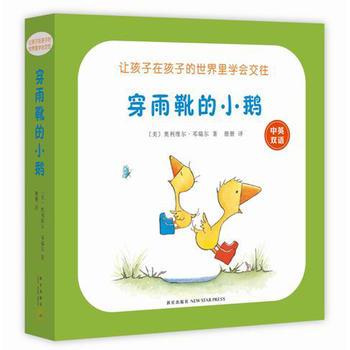 穿雨靴的小鹅(全九册)