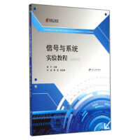信号与系统实验教程 高平 江苏大学出版社