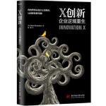 X创新:企业逆境重生 Adam Richardson 华中科技大学出版社【新华书店 值得信赖】