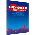【二手旧书8成新】区域中心城市的形成机理与评价研究 张臻 9787030461889 科学出版社