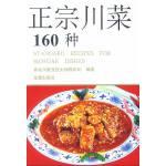 【正版现货】正宗川菜160种 著名川菜烹饪大师陈松如 编著 总后金盾出版社 9787800223839