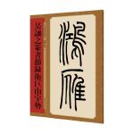 吴让之篆书节录卫巨山字势(名家篆书丛帖)