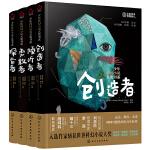 少年科幻小说大奖书系(套装4册)