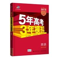 曲一线 2022A版 英语 北京专用 5年高考3年模拟 五三