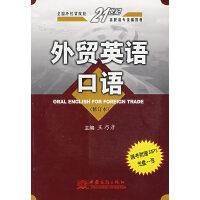 外贸英语口语(修订版)(附光盘)