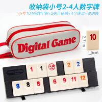 以色列麻将拉密标准拉密牌数字牌2-4人对战版益智桌面游戏
