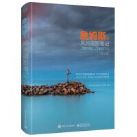 现货正版 詹姆斯的风光摄影笔记 第2版 风光摄影入门书 籍 摄影构图与用光技巧大全 风光摄影拍摄技巧后期处理流程
