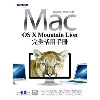 MAC OS X Mountain Lion完全活用手��