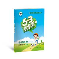 53随堂测 小学数学 六年级下册 RJ(人教版)2018年春