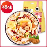 【百草味-坚果水果麦片750g】冲饮早餐营养即食谷物燕麦片