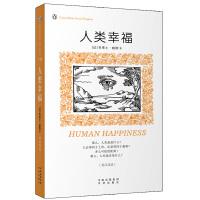 人类幸福(伟大的思想-英汉双语版)