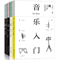 丰子恺艺术入门(全四册):《音乐入门》《认识绘画》《认识建筑》《美的情绪》