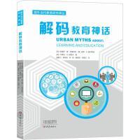 解码教育神话 大象出版社