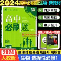 高中必刷题生物选择性必修1稳态与调节人教版高二生物2022版