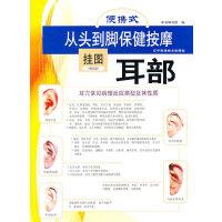 便携式从头到脚保健按摩挂图--耳部(赠光盘)