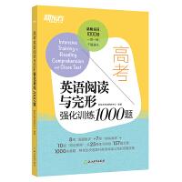 新东方 高考英语阅读与完形强化训练1000题