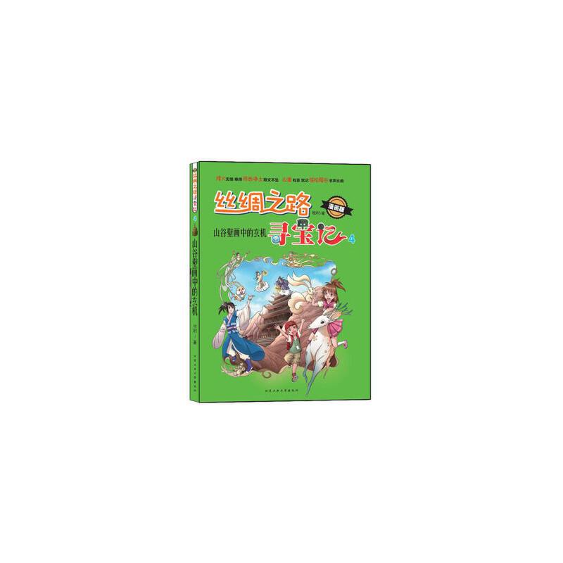 丝绸之路寻宝记—山谷壁画中的玄机 牧村 北京工业大学出版社 【正版图书,闪电发货】