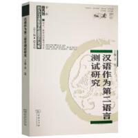 汉语作为第二语言测试研究