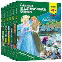 童趣 迪士尼英语分级读物 基础级第3级全6册英语绘本小学二三年级课外阅读书籍儿童英语分级阅读中英双语阅读书籍8-11岁英语书