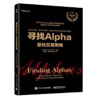 [二手旧书9成新]寻找Alpha:量化交易策略,(美)Igor Tulchinsky(伊戈尔・图利钦斯基),电子工业出