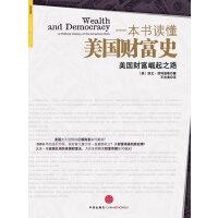 一本书读懂美国财富史(这是一部波澜壮阔的美国财富史,为你全面解读财富帝国如何崛起!)