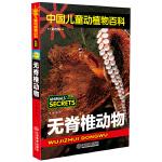 中国儿童动植物百科(彩图版) 无脊椎动物