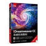 中文版Dreamweaver CC基础培训教程(移动学习版)