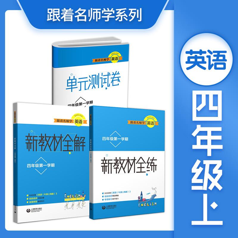 跟着名师学英语 新教材全解+新教材全练+单元测试卷 小学英语 四年级第一学期4年级上 配套牛津英语上海版使用 沪版教材4A