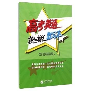 【TH】高考英语核心词汇默写本 施丽华,王莉敏,李丹丹, 上海教育出版社 9787544457064 亲,全新正版图书,欢迎购买哦!