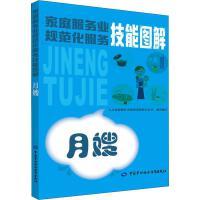 月嫂 中国劳动社会保障出版社