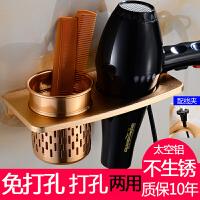 吹风机架免打孔发廊浴室置物架电吹风用品梳子收纳筒卫生间风筒架