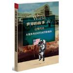 封面有磨痕-TSW-世界的故事Ⅳ 近现代史 : 从维多利亚时代到苏联解体 9787203086772 山西人民出版社发
