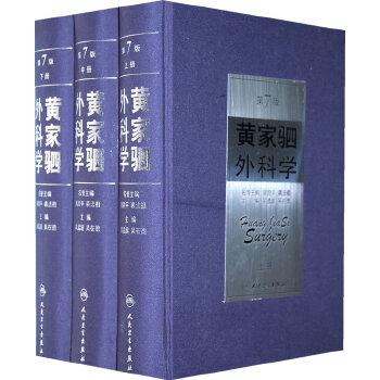 黄家驷外科学(上中下)(全三册)