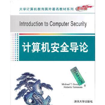 计算机安全导论...