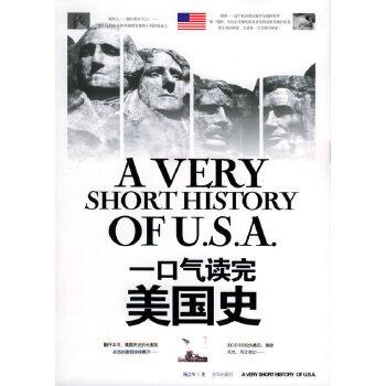 一口气读完美国史(pdf+txt+epub+azw3+mobi电子书在线阅读下载)