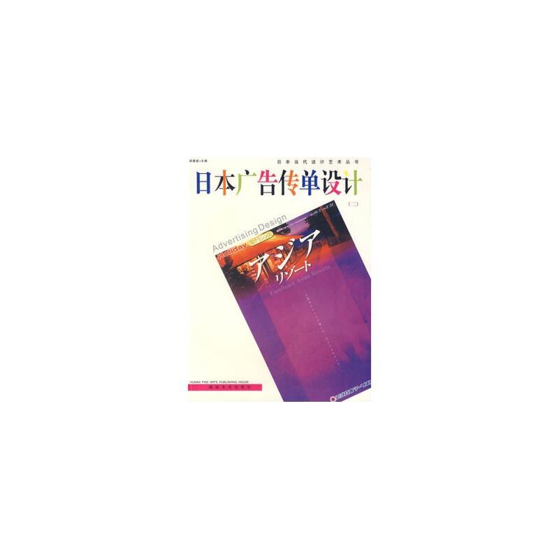 【RT5】日本广告传单设计(二) 胡建斌 湖南美术出版社 9787535622150亲,全新正版图书,欢迎购买哦!
