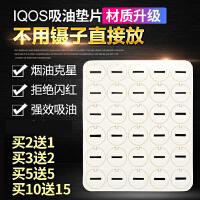 iqos三四代2.4 3.0multi电子烟免清洁配件加热棒吸油纸垫片