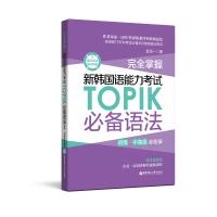 完全掌握 新韩国语能力考试TOPIK必备语法 初级中高级全收录 韩语topik韩国语语法大全语法标准