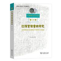江淮官话音韵研究(中国语言学文库第三辑)吴波 著 商务印书馆