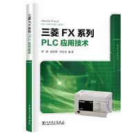 三菱FX系列PLC应用技术