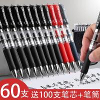 60支按动中性笔0.5mm黑色水性笔商务高档签字笔专用批改多色笔学生用水性笔医用处方专用笔红笔教师