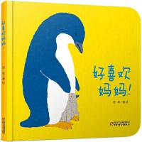 乐悠悠亲子图画书系列:好喜欢妈妈! 思帆 中国少年儿童新闻出版总社